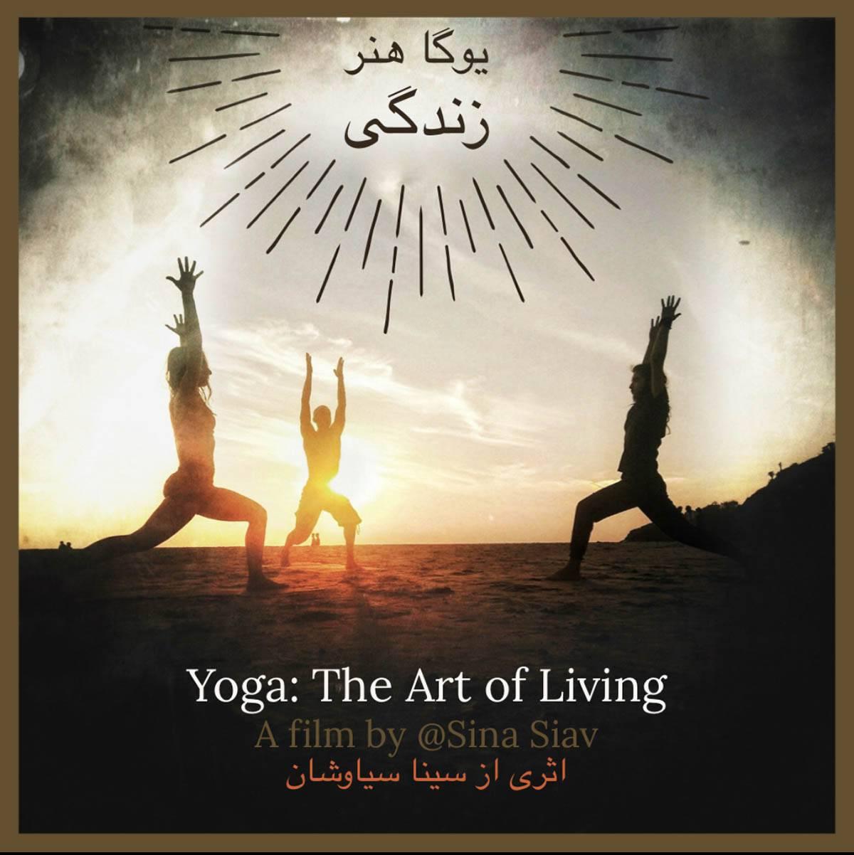 اولین قسمت مجموعهی «یوگا: هنر ِ زندگی» – ستون فقرات (وضعیت های نشسته)