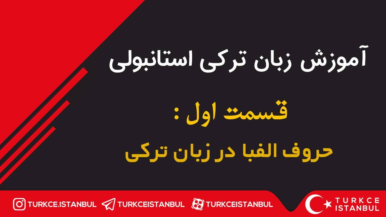 آموزش زبان ترکی استانبولی قسمت اول