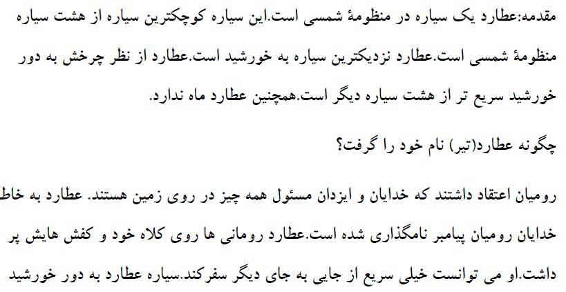 ترجمه عطارد(مقاله رسمی ناسا)