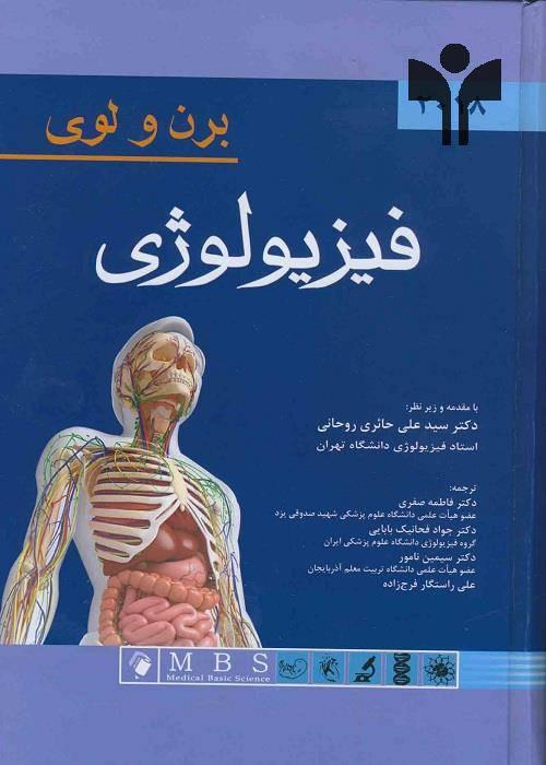 جزوه کامل و نکات مهم فیزیولوژی برن و لوی: جلد دوم
