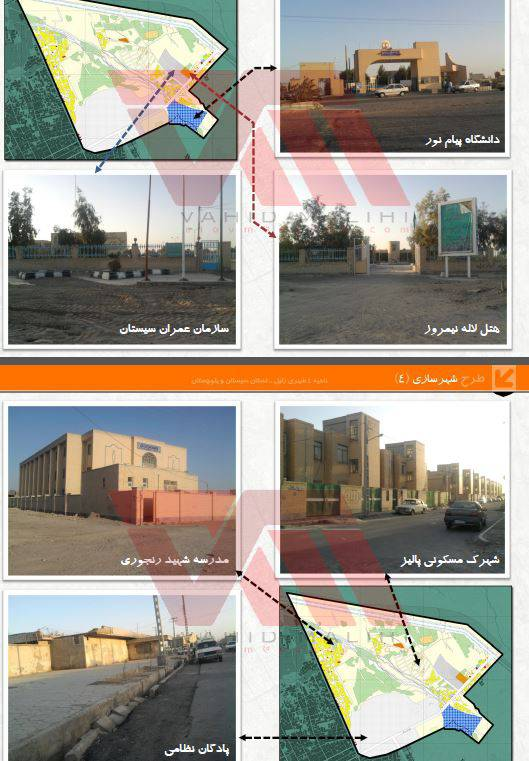 مطالعه، شناخت و مستند نگاری ناحیه ۴ شهر زابل