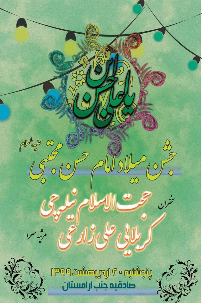 پوستر جشن مذهبی