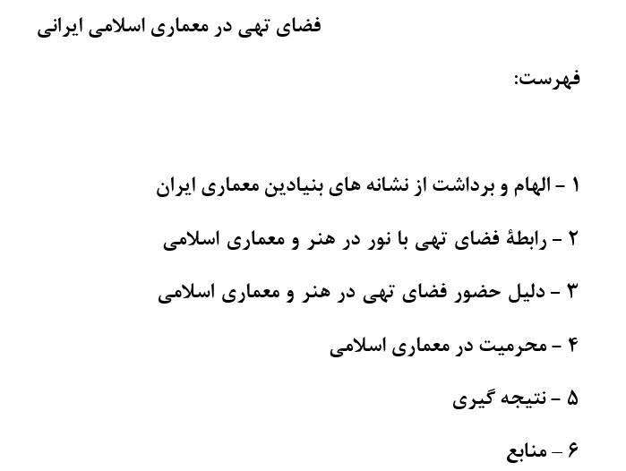 فضای تهی در معماری اسلامی ایرانی