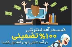 آموزش تصویری کسب در آمد از اینترنت از 0 درصد تا100 درصد آموزش داده می شود 100