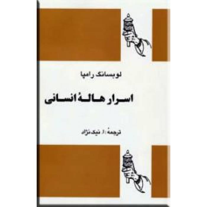 دانلود کتاب اسرار هاله انسانی  لوبسانگ   رامپا