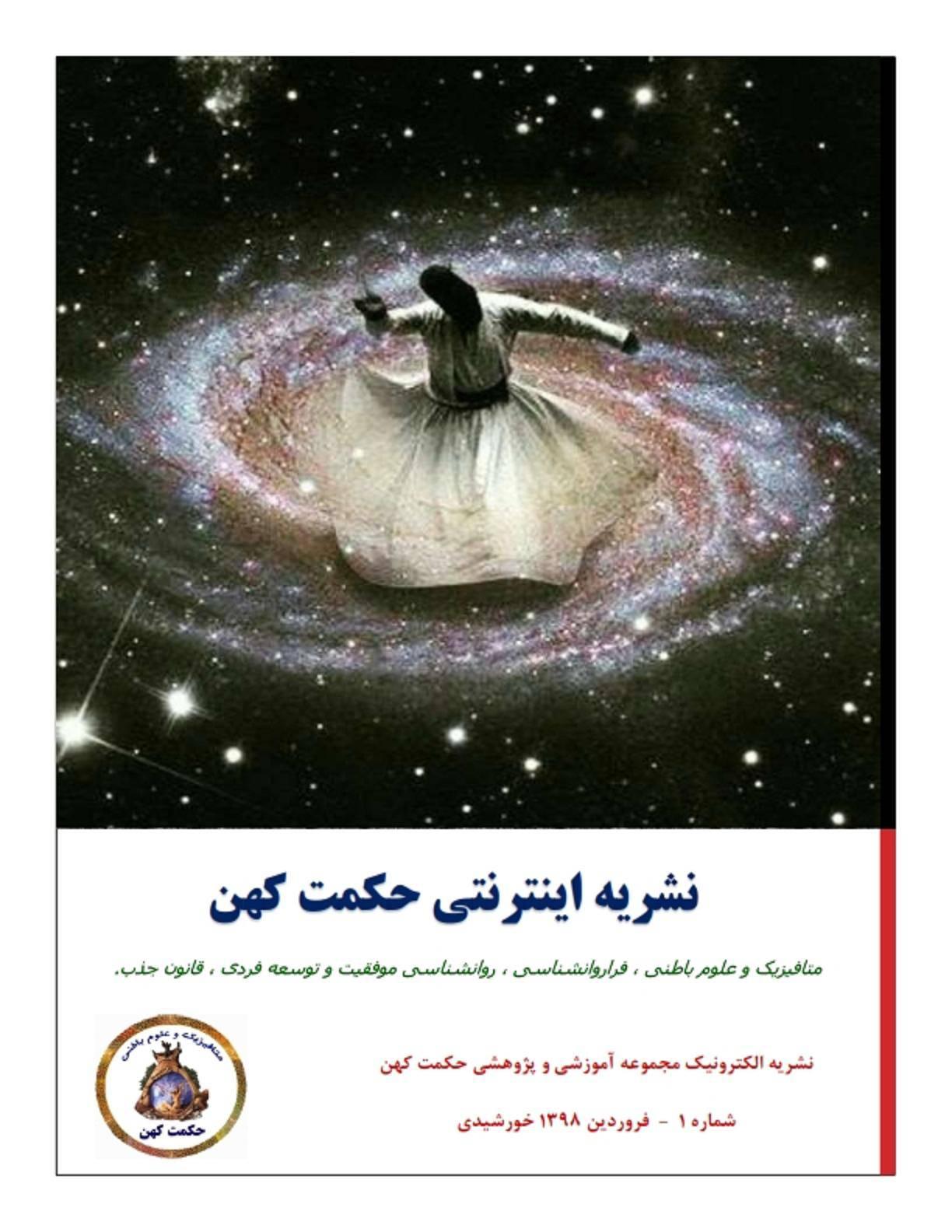 دانلودکتاب ماهنامه حکمت کهن  شماره اول   اردیبهشت 1398