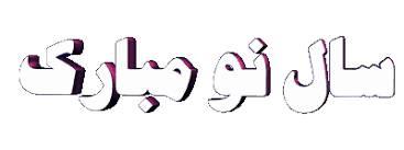 کد متن متحرک فارسی در وبلاگ