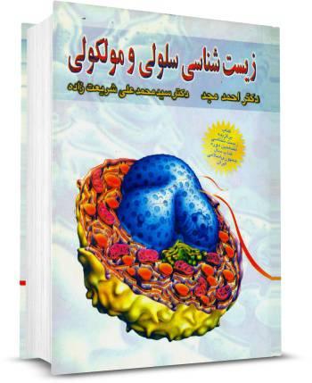 نکات مهم کتاب سلولی و مولکولی مجد:سه فصل اول