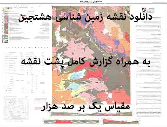 دانلود نقشه زمینشناسی هشت جین با مقیاس صدهزار به همراه گزارش پشت نقشه