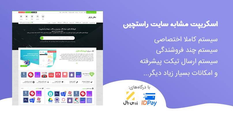 اسکریپت فروش فایل