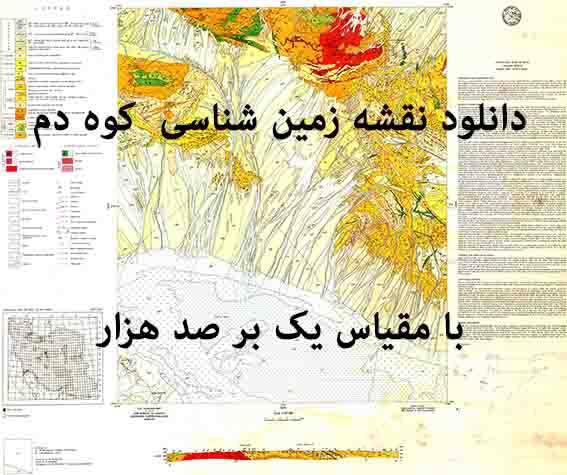 دانلود نقشه زمینشناسی کوه دم با مقیاس صدهزار بدونگزارش پشت نقشه