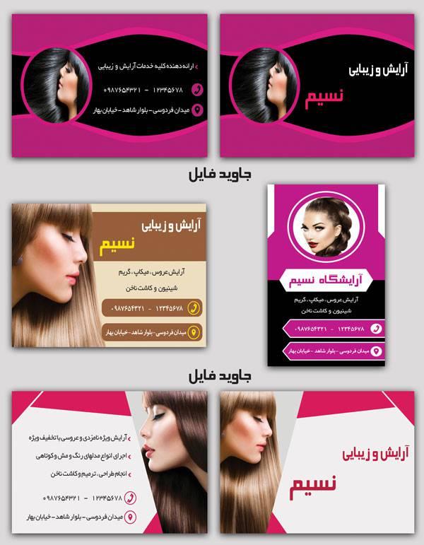 کارت ویزیت های آرایشگاه زنانه