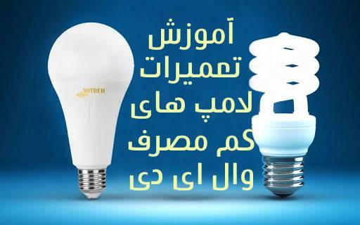 آموزش تعمیرات لامپ های کم مصرف وال ای دی