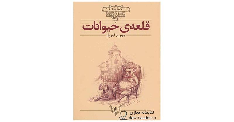 قلعه حیوانات اثر جورج اورول