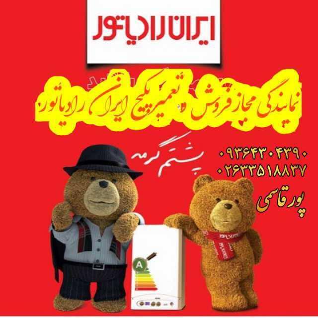 نمایندگی مجازفروش وتعمیرپکیج دیواری ایران رادیاتور