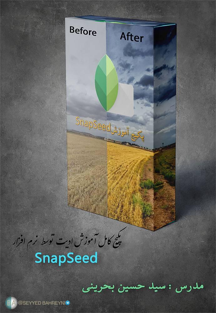 پکیج ویدیوی آموزش نرم افزار Snapseed