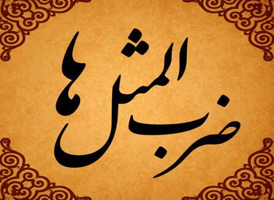 ضرب المثل های فارسی با معنی و مفهوم به ترتیب حروف الفبا