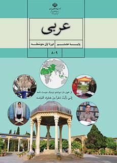 عربی(هشتم)