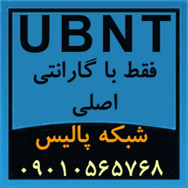 فروش انواع محصولات UBNT یو بی کوئیتی Ubiquiti