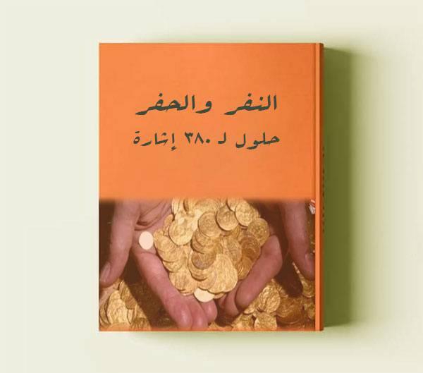 دانلود کتاب 380 سمبل و نشانه عربی گنج