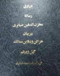 گنج نامه مخزن الدفین(تیموری)