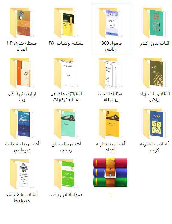 مجموعه کتاب آموزش المپیاد ریاضی سری1