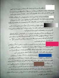 گنج نامه اراک