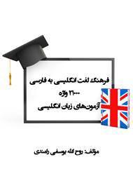 کتاب فرهنگ لغت انگلیسی به فارسی 21000 واژه آزمونهای زبان انگلیسی
