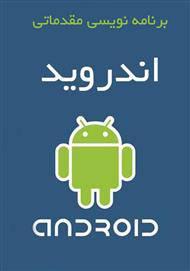 کتاب آموزش برنامه نویسی مقدماتی اندروید Android