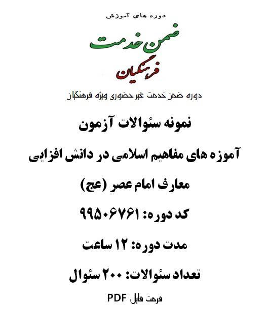 آموزه های مفاهیم اسلامی در دانش افزایی معارف امام عصر (عج) 12 ساعت کد 99506761