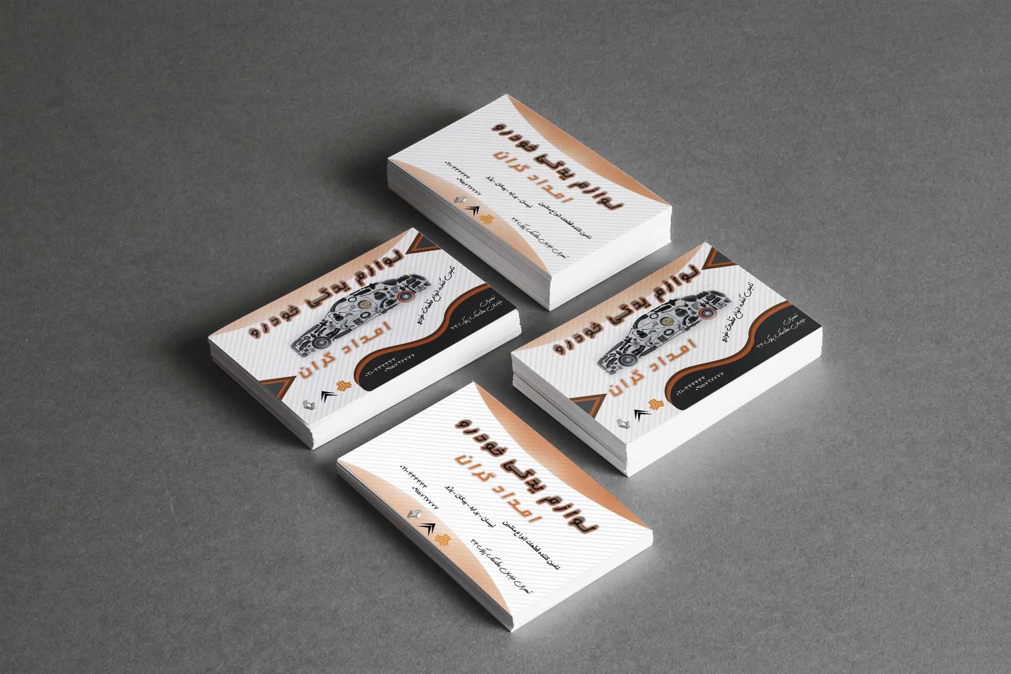 موکاپ کارت ویزیت 4گانه زیبا