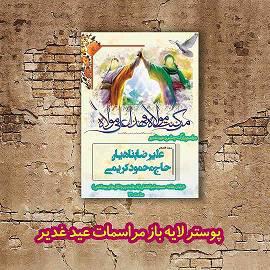 پوستر مراسمات غدیر