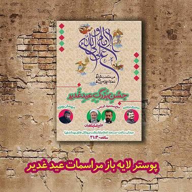 پوستر جشن عید غدیر