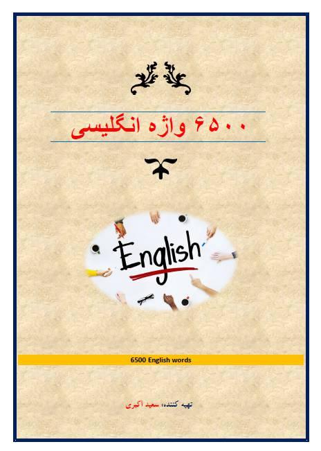 6500 واژه زبان انگلیسی