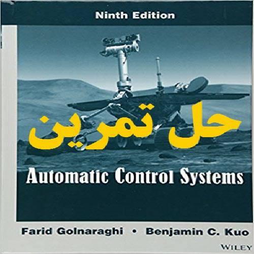 دانلود حل تمرین سیستم های کنترل اتوماتیک بنجامین کو Farid golnaraghi