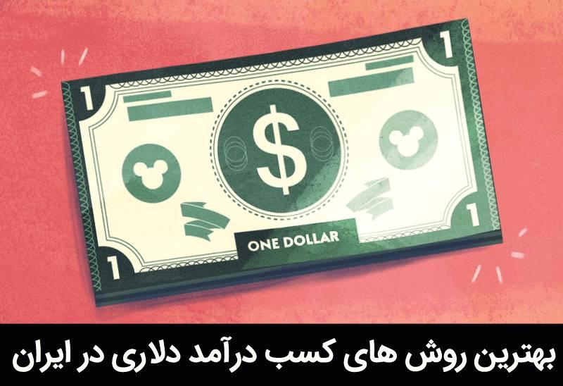 کسب درآمد دلاری در ایران تضمینی واقعی