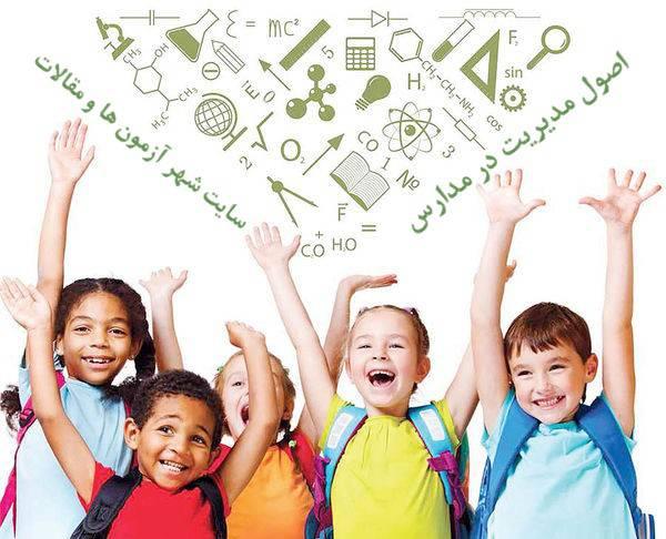 مقاله اصول مديريت در مدارس آموزش و پرورش