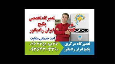 پکیج دیواری ایران رادیاتور