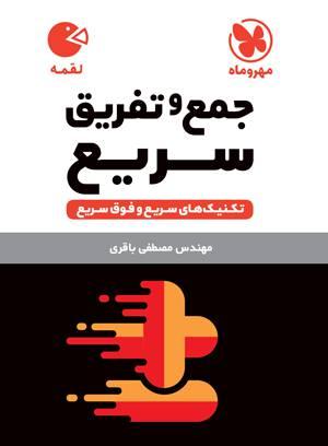 دانلود نسخه ی pdfکتاب لقمه محاسبات جمع و تفریق سریع