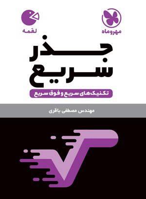 دانلود نسخه ی pdfکتاب لقمه محاسبات جذر سریع