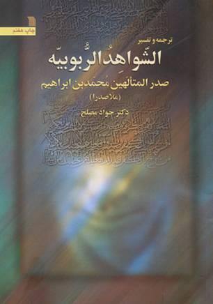 دانلود ترجمه شواهد الربوبیه (دکتر جواد مصلح)
