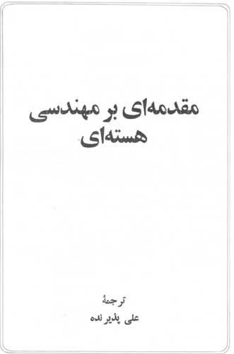 کتاب مقدمه ای بر مهندسی هسته ای زبان فارسی