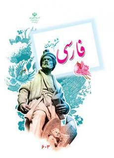 کلمات فارسی ششم