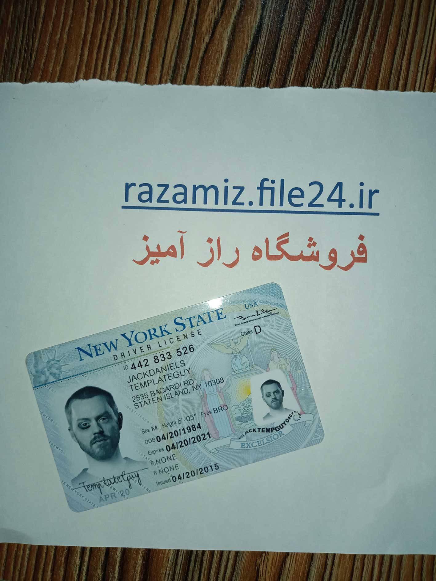 کارت چاپ شده گواهینامه نیویورک
