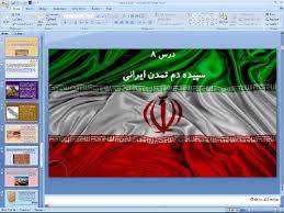 پاورپوینت درس 8 تاریخ دهم مبحث سپیده دم تمدن ایرانی