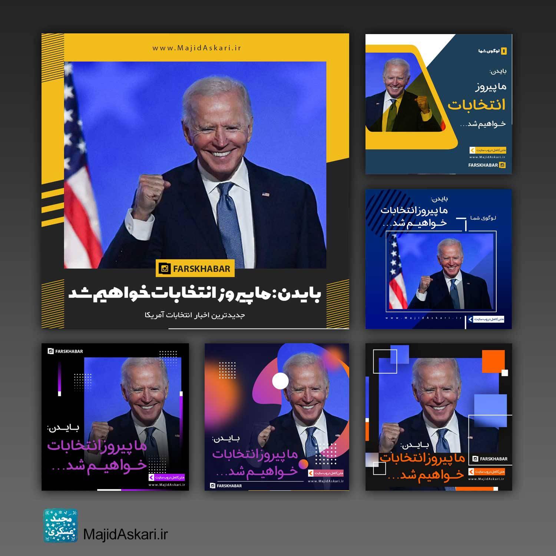 کد: M120 مجموعه 6 قالب پست اینستاگرام خبری
