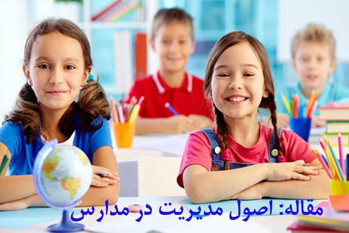 دانلود مقاله اصول مديريت در مدارس آموزش و پرورش