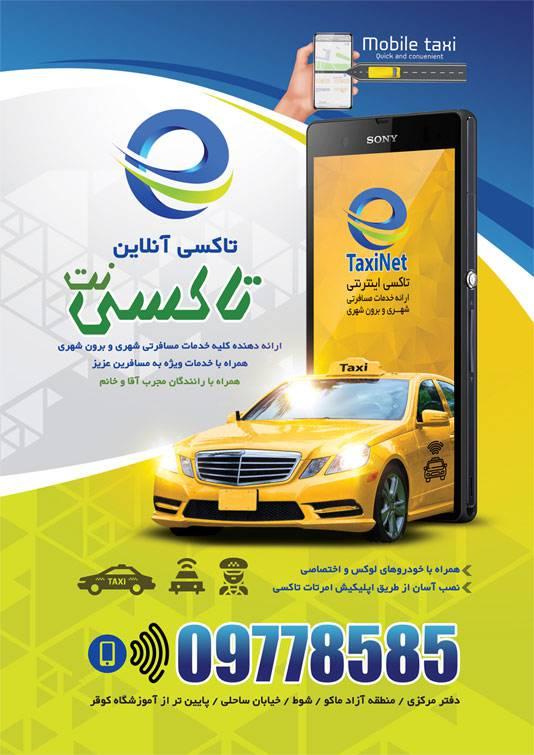 طرح تراکت تاکسی آنلاین