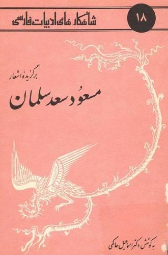 برگزیده اشعار مسعود سعد سلمان