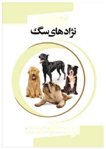انواع نژاد سگ (انگلیسی)